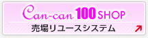 Can-can100SHOP/売場リユースシステム